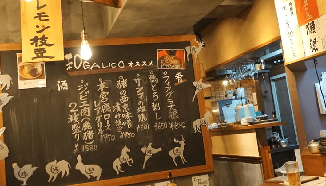 和ガリコ神田店内中央部にあるメニューボード。ジビエを想像させる獣のオブジェがその日のオススメメニューを囲んで掲げられている。