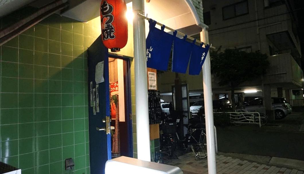 山田斎藤の外観