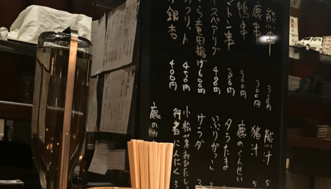山田斎藤のメニューボード。もつ料理とジビエ串を1本からでも気楽に楽しめる。