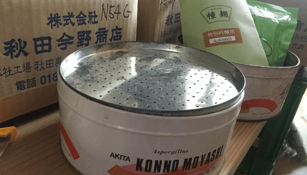 種麹(モヤシ)をふりかける時に使う、モヤシを入れる缶