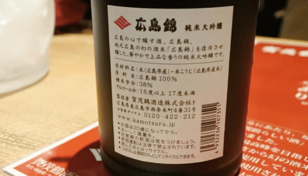 賀茂鶴酒造が新発表した日本酒「広島錦」の裏ラベル