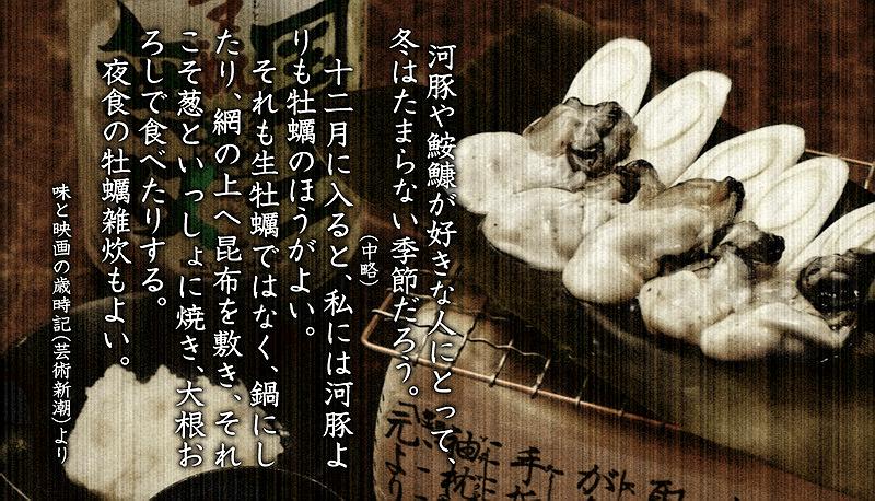 池波正太郎「味と映画の歳時記」より