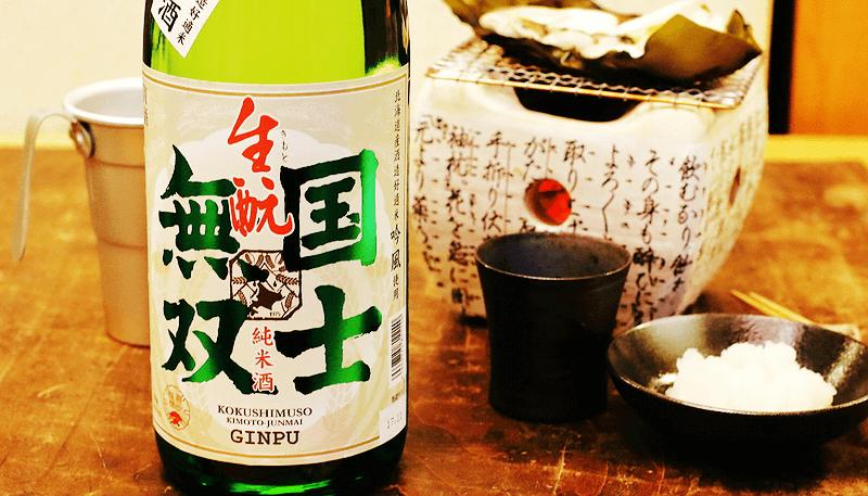 国士無双 生酛 純米酒