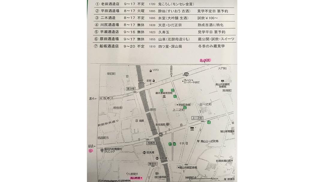 岐阜県高山市の酒蔵マップ