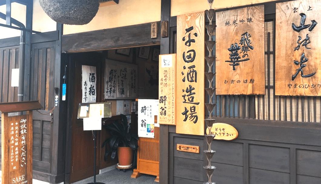 平田酒造場の蔵の前