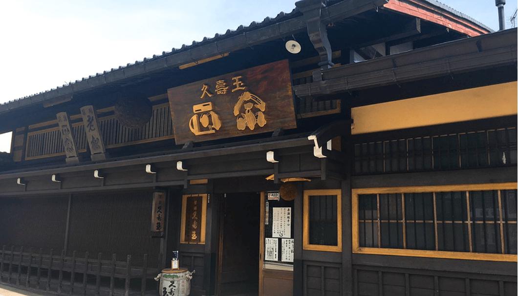 平瀬酒造の蔵の前