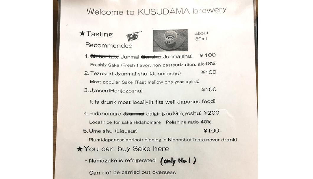 平瀬酒造店の英語で書かれたお酒のメニュー表