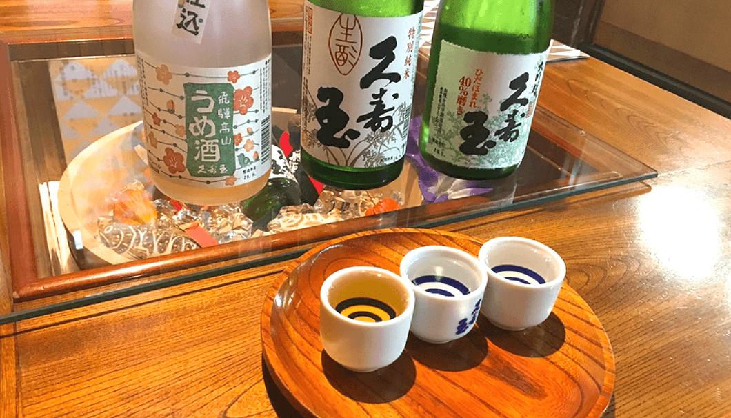 「清酒仕込み久寿玉のうめ酒」と「久寿玉特別純米 」と「久寿玉 大吟醸」