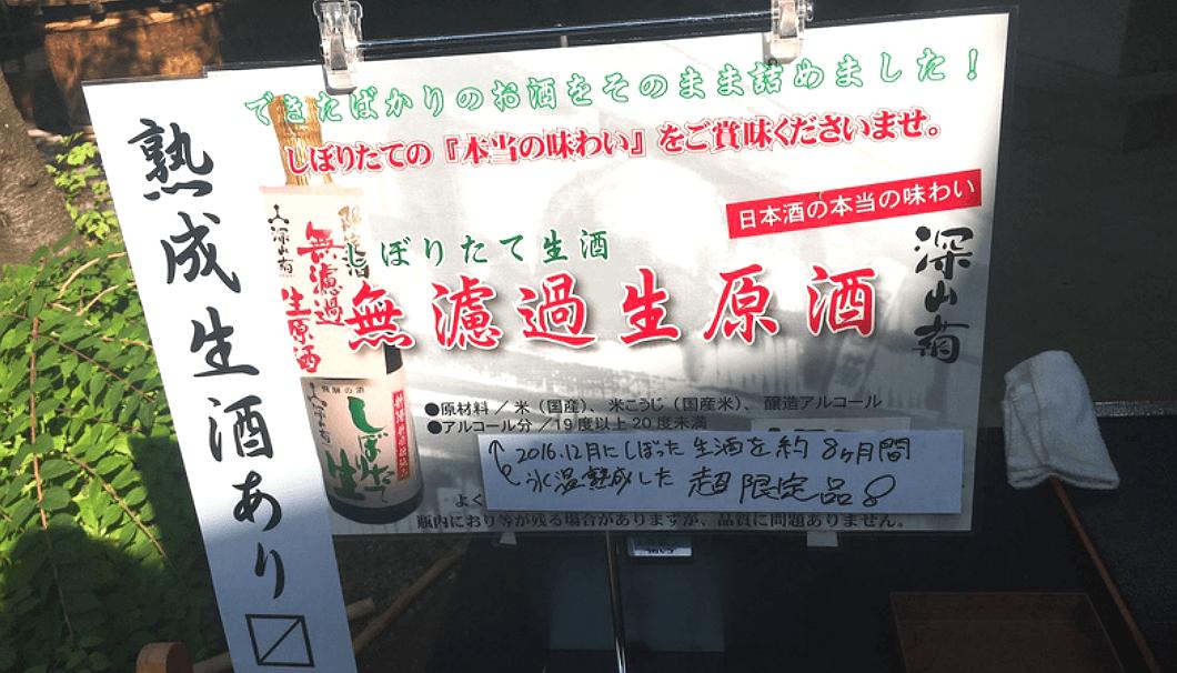 船坂酒造店の「氷温熟成のしぼりたて生酒イベント」開催の看板