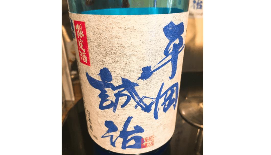 船坂酒造店の「純米大吟醸 杜氏 平岡誠治」