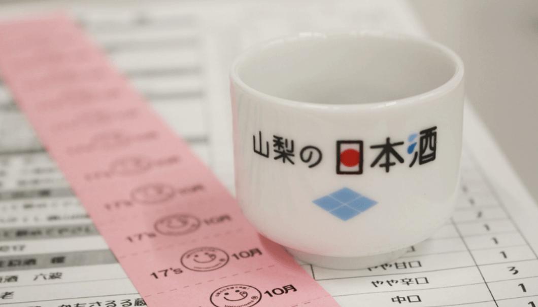 「山梨の日本酒」イベントロゴの入ったお猪口