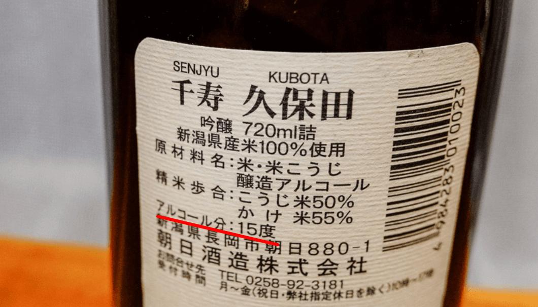 久保田 千寿 (朝日酒造株式会社/新潟県長岡市朝日)の裏ラベル
