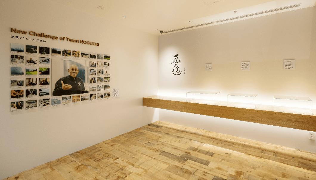 農口尚彦研究所のギャラリーの内観