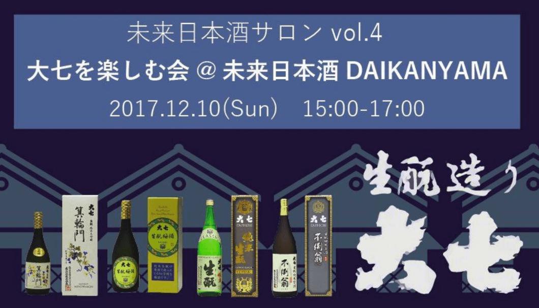 【未来日本酒サロンvol.4】大七を楽しむ会@未来日本酒店DAIKANYAMAの告知画像