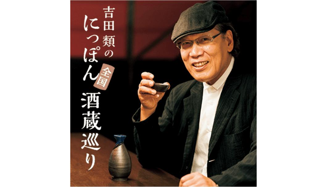 <吉田類のにっぽん全国酒蔵巡り>12ヵ月頒布会のイメージ画像