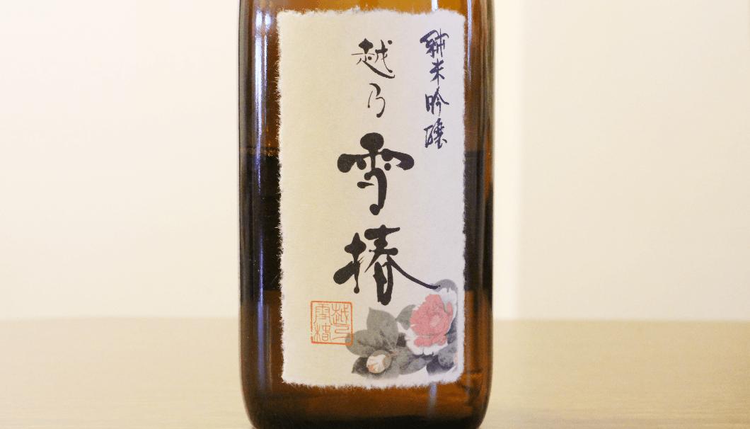 「越乃雪椿 純米吟醸 花」のラベル