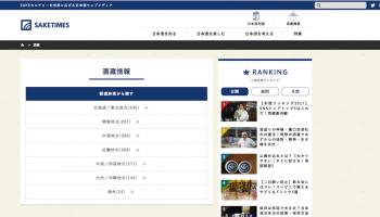 SAKETIMES新機能「酒蔵情報」の都道府県別酒蔵数一覧画面のキャプチャ
