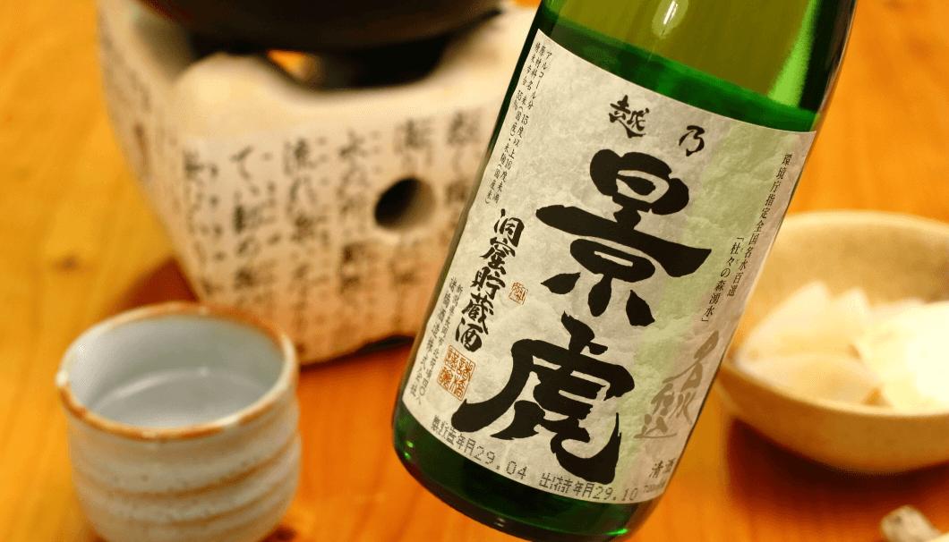 越乃景虎 名水仕込「洞窟貯蔵酒」特別純米酒 (諸橋酒造/新潟県)