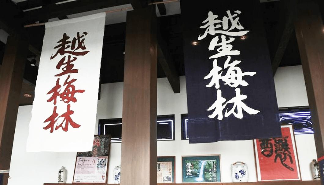 佐藤酒造店・蔵内の売店