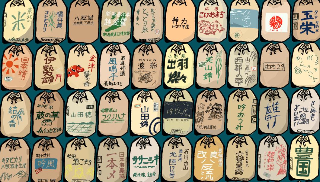 酒造好適米の米袋