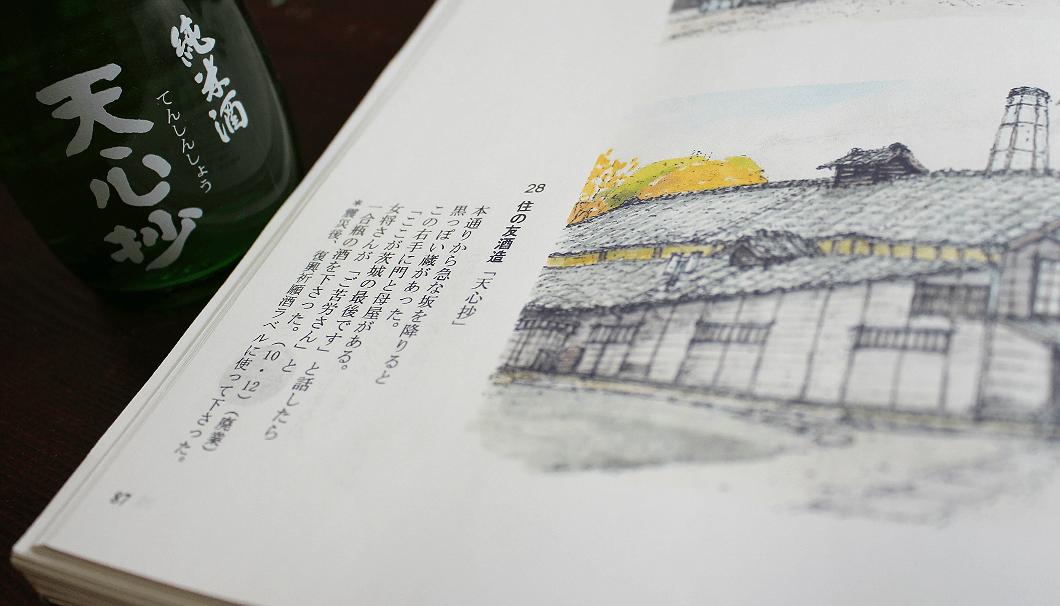 住の友酒造(茨城)
