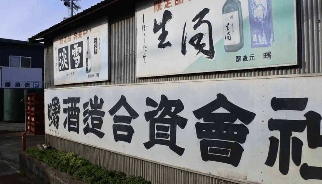 福島県・曙酒造の外観