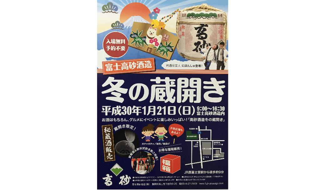 富士高砂酒造の「冬の蔵開き2018」の告知画像
