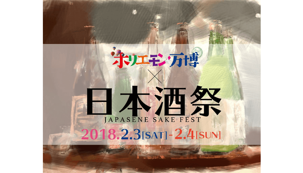 「ホリエモン万博」にて開催される【日本酒祭】の告知画像