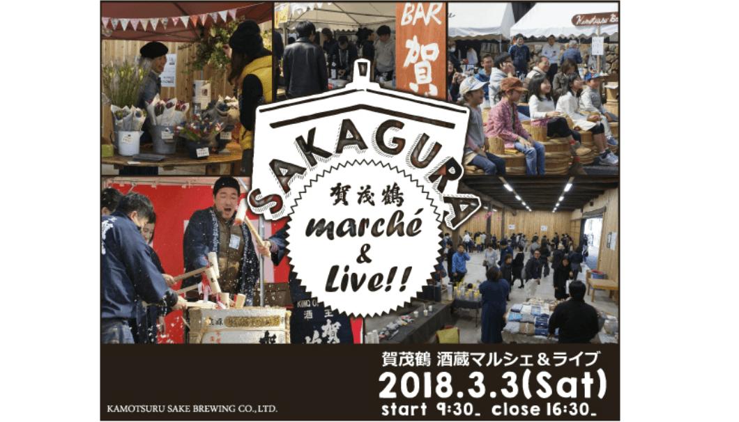 「賀茂鶴 酒蔵マルシェ&ライブ」の告知画像