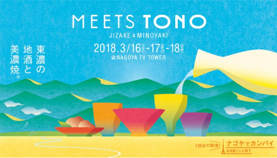 岐阜県・東濃エリアにある10蔵の地酒を、東濃が誇る「美濃焼」の酒器で楽しむイベント「MEETS TONO」の告知画像