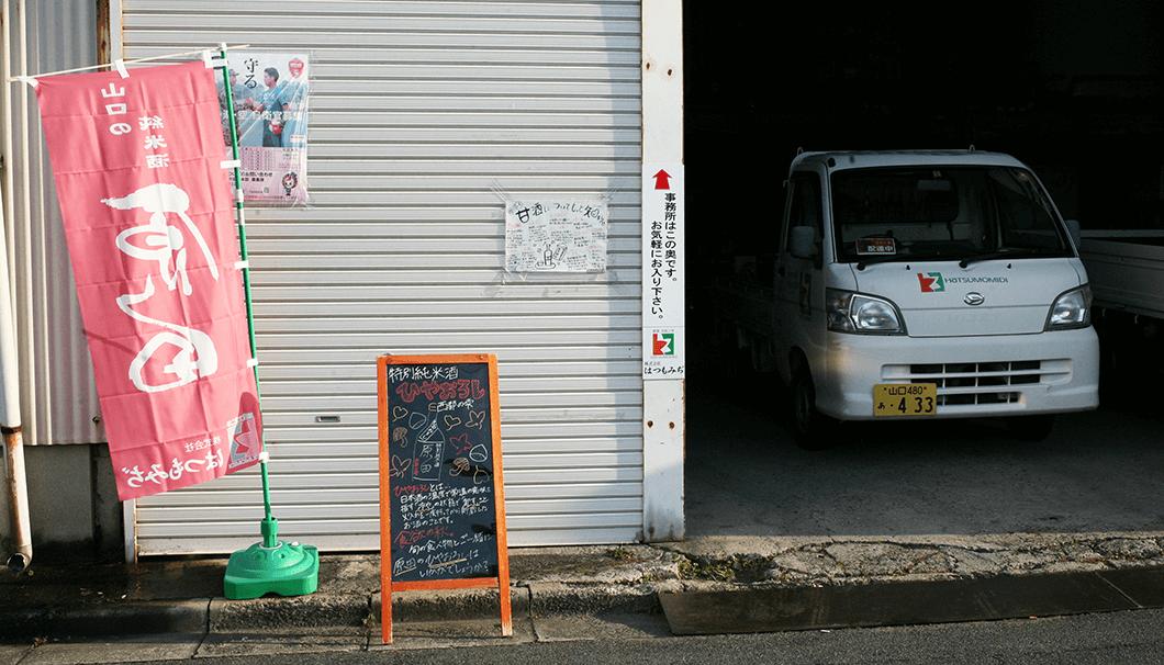 酒蔵「原田」の外観