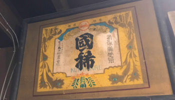 日本最北の酒蔵・国稀酒造に掲げられたラベル絵