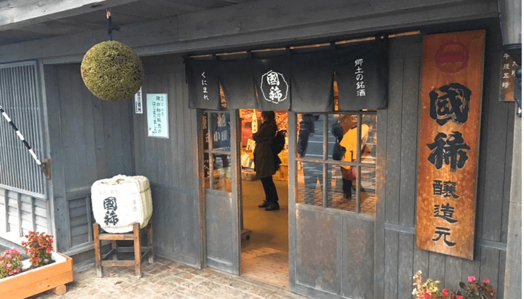日本最北の酒蔵・国稀酒造に併設されたショップの店構え