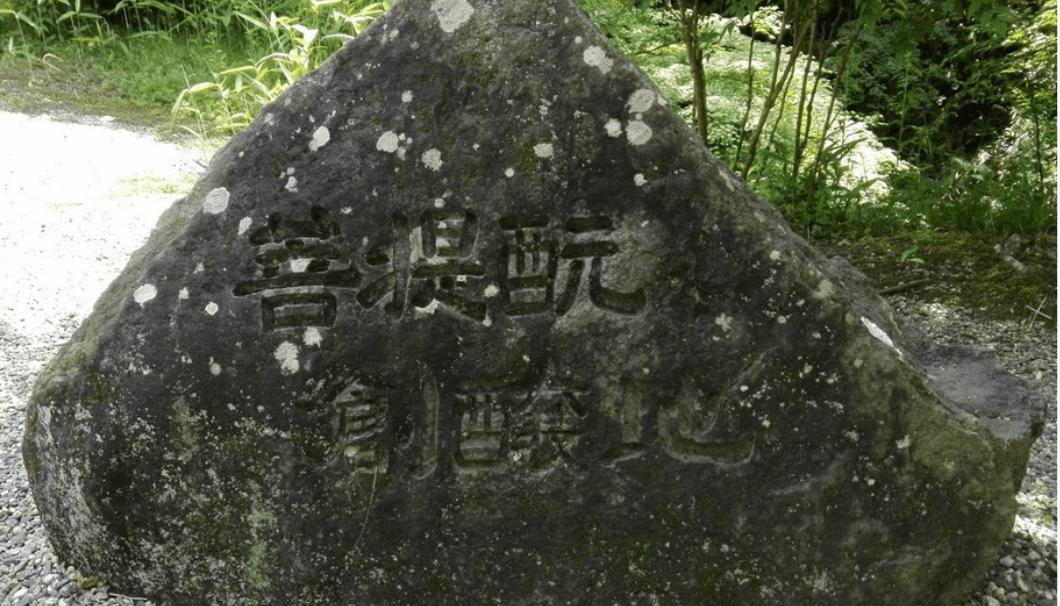 奈良県・正暦寺にある菩提酛の石碑