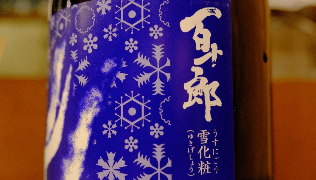 百十郎 シルキースノータイム 純米吟醸 雪化粧(株式会社林本店/岐阜県各務原市)のラベル、「百十郎 うすにごり雪化粧」の文字をアップで。