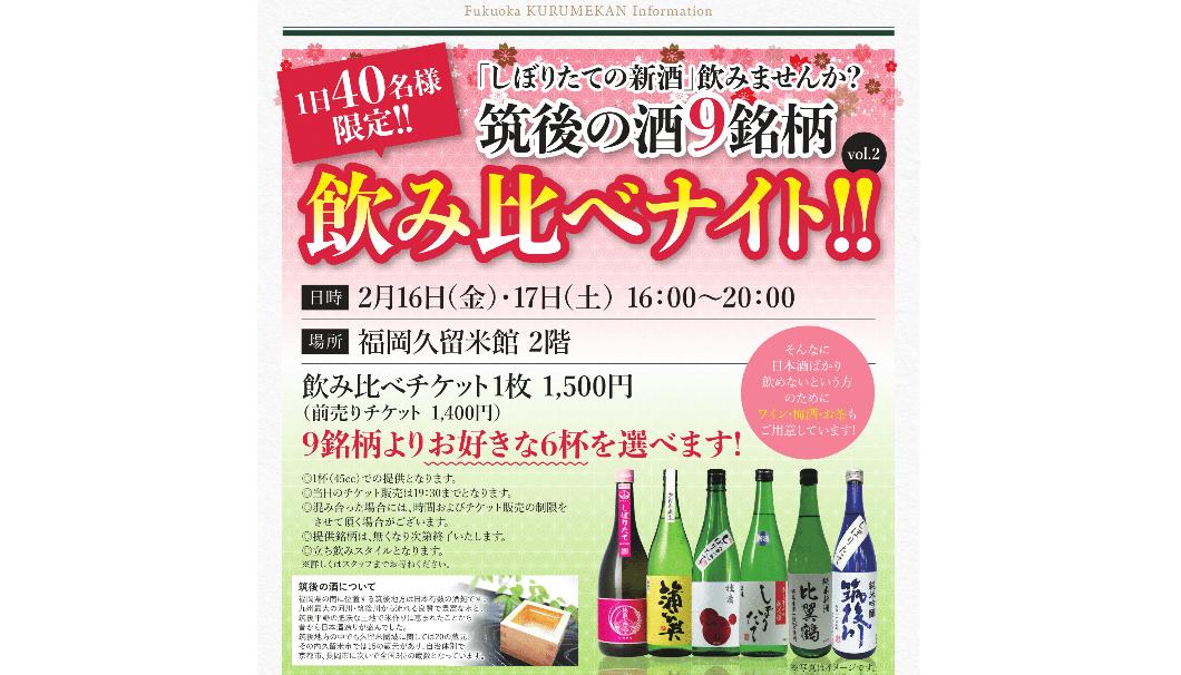 「筑後の9銘柄 飲み比べナイト!! Vol.2」の告知画像