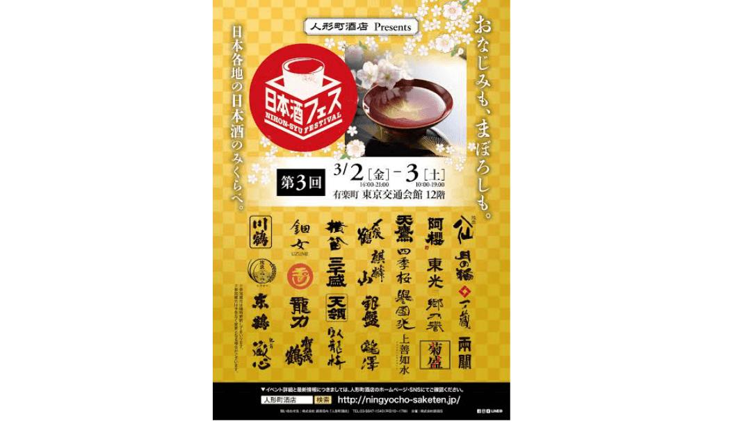 「人形町酒店 presents 第3回日本酒フェス」の告知画像
