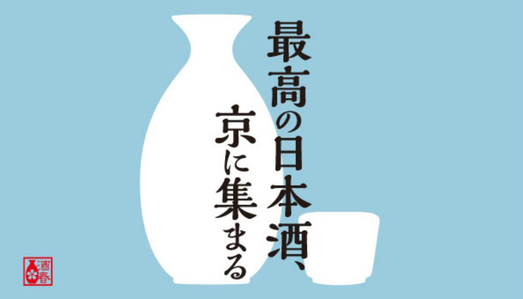 京都最大級の日本酒イベント「SAKE Spring 2018」の告知画像