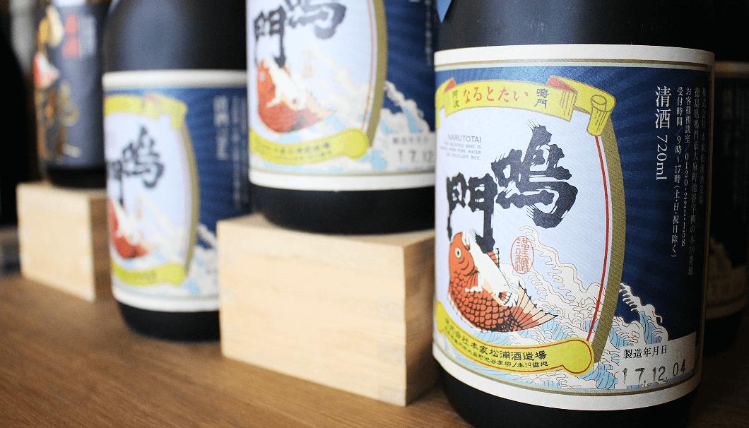 徳島県鳴門市にある文化元年(1804年)創業の本家松浦酒造。蔵の代表銘柄は『鳴門鯛』