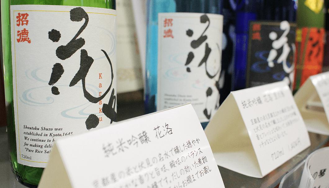 招徳酒造。人気の純米シリーズ『花洛』
