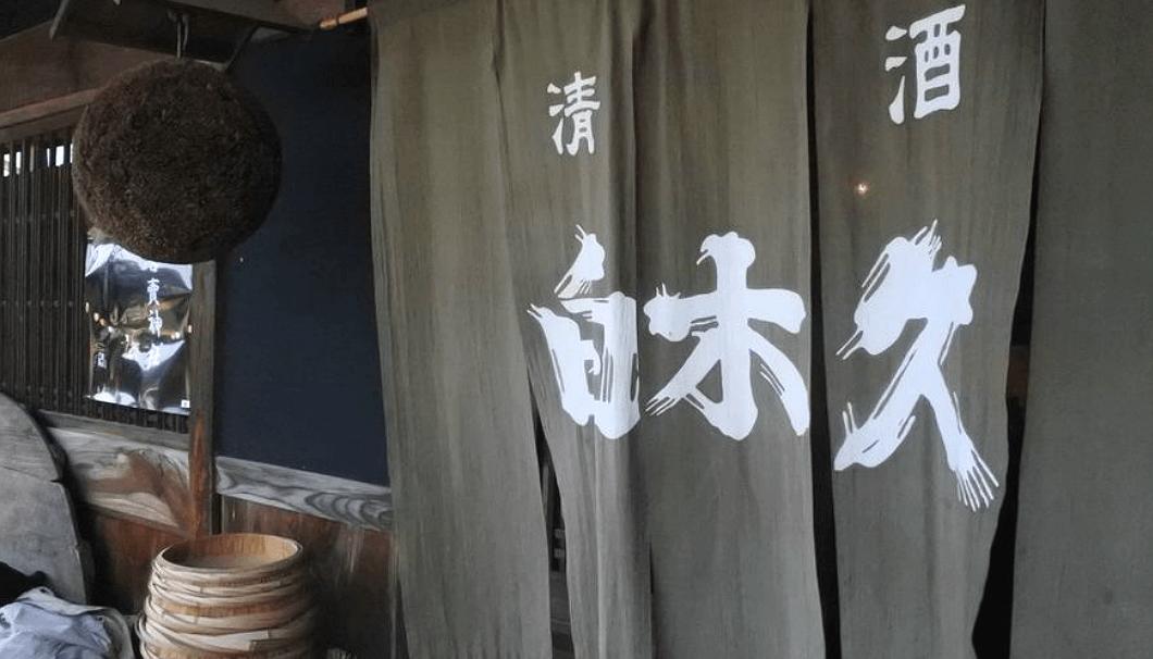白杉酒造の蔵の暖簾と杉玉