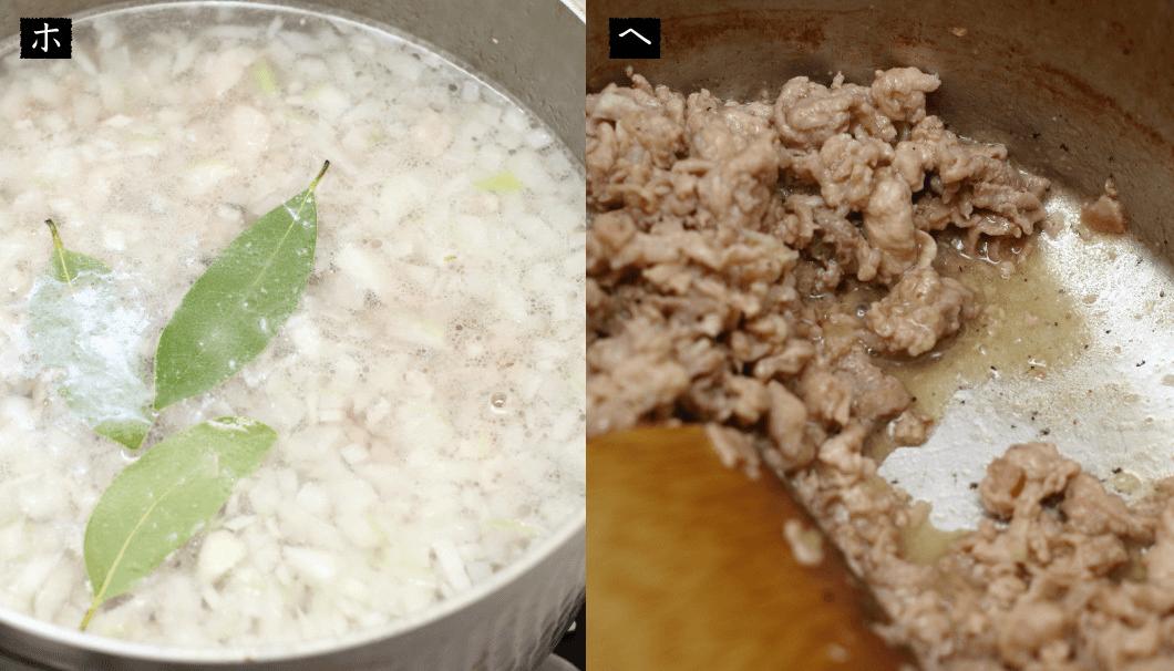 1時間位かけて豚肉を煮る。(写真は、あと少しという状況です。)煮上がったら味見をして塩コショウで好みを調整する