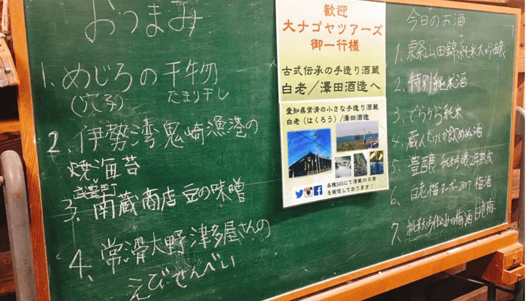 澤田酒造・見学ツアーのおつまみ