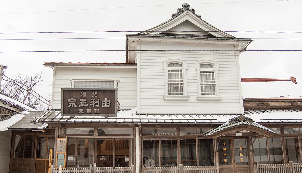 日本酒「雪の茅舎」や「由利政宗」を醸す齋彌酒造店