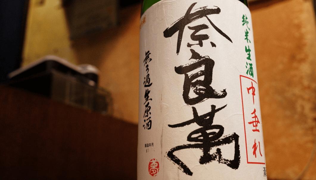 奈良萬 純米生酒中垂れ(夢心酒造株式会社/福島県喜多方市)のラベル