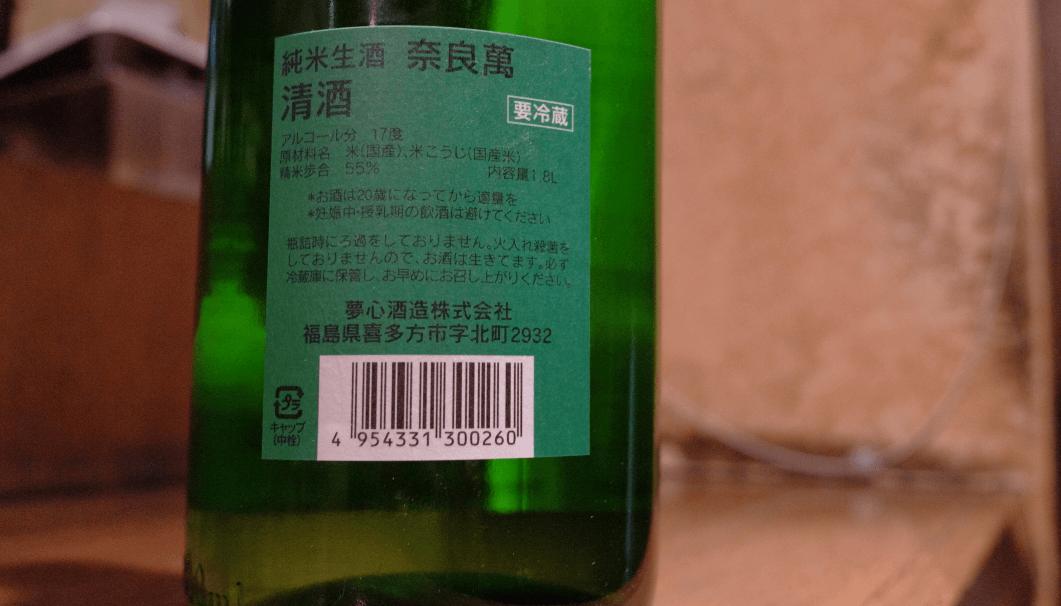 奈良萬 純米生酒中垂れ(夢心酒造株式会社/福島県喜多方市)の裏ラベル