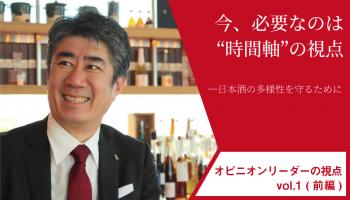 長期熟成日本酒Bar「酒茶論」店主・上野伸弘さん