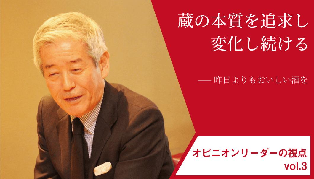 旭酒造・桜井博志会長