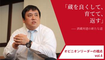 酒蔵グループ経営のパイオニア・田中文悟氏