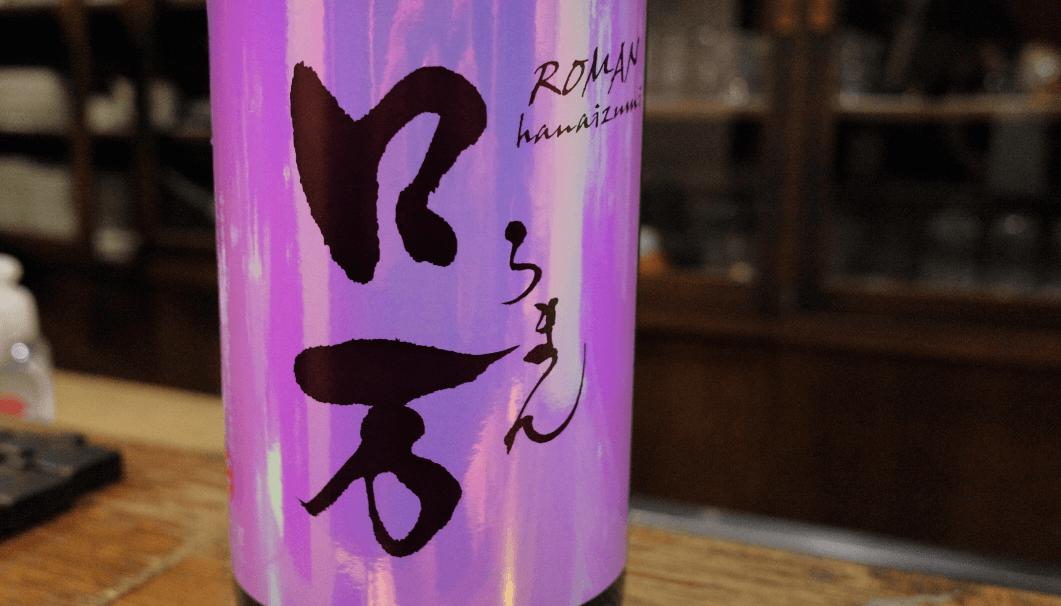しもふりロ万 純米吟醸うすにごり原酒(花泉酒造合名会社/福島県南会津郡南会津町)のラベルの写真